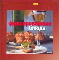 Ермолаева . - Фаршированные блюда обложка книги