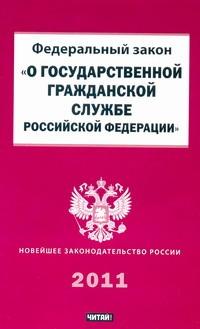 - Федеральный закон О государственной гражданской службе Российской Федерации обложка книги