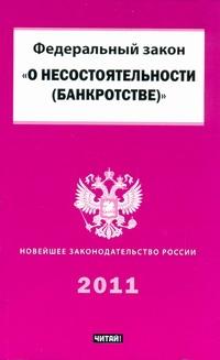 - Федеральный закон О несостоятельности (банкротстве) обложка книги