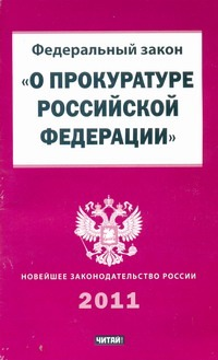 - Федеральный закон О прокуратуре Российской Федерации обложка книги