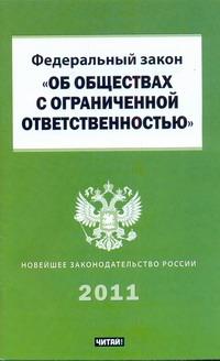 - Федеральный закон Об обществах с ограниченной ответсвенностью обложка книги