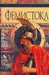 Фемистокл ( Поротников В.П.  )