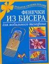 Фенечки из бисера для мобильного телефона Виноградова Е.А., Виноградова Е.Г., Магина А.Р.