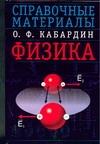 Физика Кабардин О.Ф.