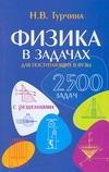 Турчина Н.В. - Физика в задачах для поступающих в вузы обложка книги