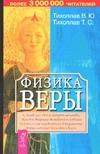 Тихоплав В.Ю., Тихоплав Т.С. - Физика веры обложка книги