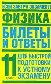 Павленко Н.И. - Физика. Билеты и ответы.  11 класс обложка книги