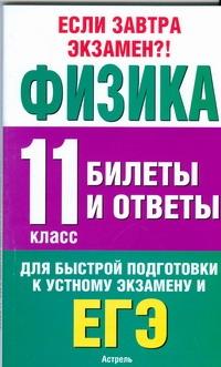 Павленко Н.И. - ЕГЭ Физика. 11 класс. Билеты и ответы. обложка книги