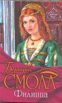 Смолл Б. - Филиппа обложка книги