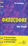 Философия. Курс лекций Вечканов В.Э.