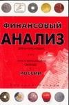 Попков В.Н. - Финансовый анализ для начинающих, или Путь к финансовой свободе в России обложка книги