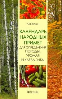 Яскин А.В. - Фитон.Календарь народных примет для определения погоды,урожая и клева рыбы обложка книги