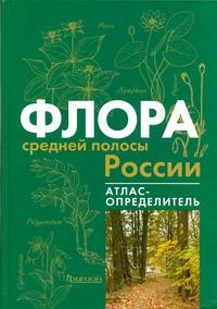 Флора средней полосы России.Атлас-определитель Киселева К.В.