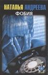 Андреева Н.В. - Фобия. Шутка обложка книги