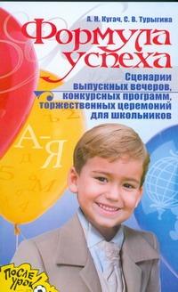 Кугач А.Н., Турыгина С.В. - Формула успеха обложка книги