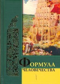 Формула человечества Комарова И.