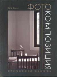 Фисун П.А. - Фотокомпозиция обложка книги