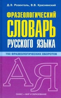 Фразеологический словарь русского языка Розенталь Д. Э.