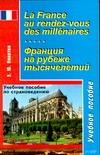 Франция на рубеже тысячелетий Понятин Э.Ю.