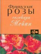 Французкие розы селекции Мейан