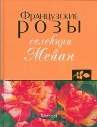 Зыкова В.К., Клименко З.К. - Французкие розы селекции Мейан обложка книги