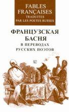 Французская басня в переводах русских поэтов