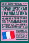 . - Французская грамматика обложка книги