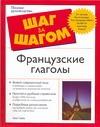 Стейн Г. - Французские глаголы обложка книги