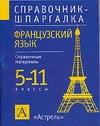 Лисенко М.Р. - Французский язык 5-11 классы обложка книги
