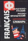 Тютерева О.Э. - Французско-русский, русско-французский карманный словарь обложка книги