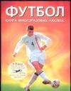 Харви Д. - Футбол обложка книги