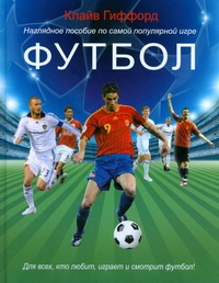 Гиффорд К. - Футбол обложка книги