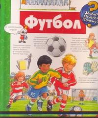 - Футбол БФ обложка книги