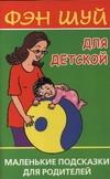 Виноградова Е.А. - Фэн Шуй для детской обложка книги