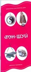 - Фэн-Шуй : Гармоничное обустройство дома : Амулеты и талисманы обложка книги
