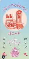 Трофимова И.В. - Фэн-шуй. Обустройство дома обложка книги
