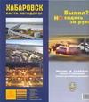 Ерошкин И.Л. - Хабаровск. Карта автодорог обложка книги