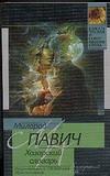 Хазарский словарь Павич М., Савельева Л.