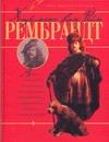 Жабцев В.М. - Харменс ван Рейн Рембрандт обложка книги