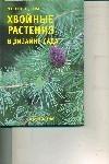 Александрова М. С. - Хвойные растения в дизайне сада обложка книги