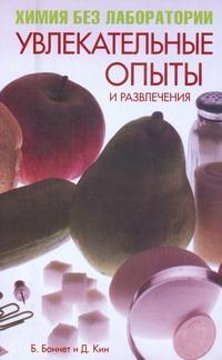 Боннет Б. - Химия без лаборатории. Увлекательные опыты и развлечения обложка книги