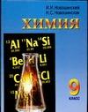 Химия. 9 класс Новошинский И.И.