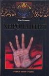 Склярова Вера - Хиромантия обложка книги