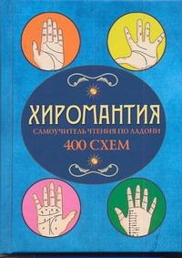 Катаккар М. - Хиромантия для начинающих. Самоучитель чтения по ладони обложка книги