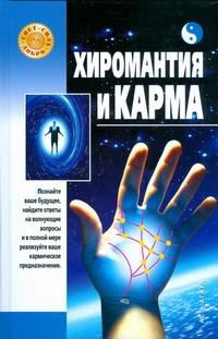 Гурнакова Е.Н. - Хиромантия и карма обложка книги