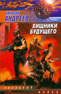 Андреев Н. Ю. - Хищники будущего обложка книги