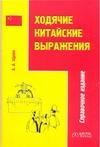 Щукин А.А. - Ходячие китайские выражения обложка книги