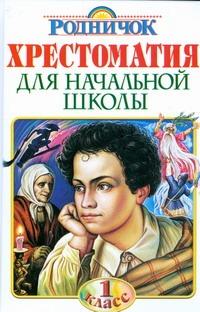 Губанова Г.Н. - Хрестоматия для начальной школы. 1 класс обложка книги