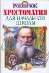 Паустовский К - Хрестоматия для начальной школы. 3 класс обложка книги