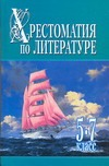 Хрестоматия по литературе : 5-7 класс : книга 1 Белов Н. В.